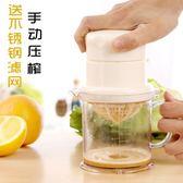 手動榨汁機家用榨汁器嬰兒寶寶原汁機擠汁器CK