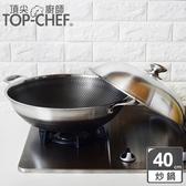 【頂尖廚師 】316不鏽鋼曜晶耐磨蜂巢雙耳炒鍋40公分