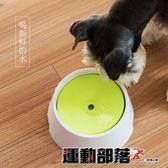 寵物飲水機寵物不濕嘴飲水器貓喝水神器防濺水盆 運動部落