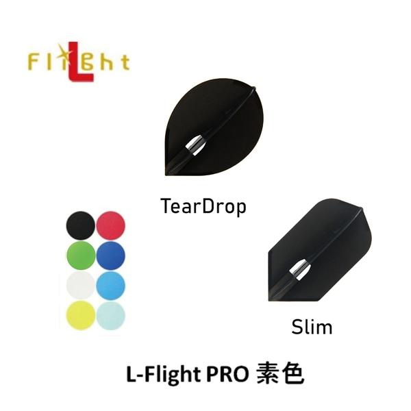【L-Flight】PRO Slim/Teardrop 素色 鏢翼 DARTS