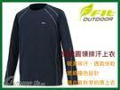 ╭OUTDOOR NICE╮維特FIT 男款吸濕排汗圓領長袖上衣 JW1116 經典黑 排汗衣 運動上衣 T恤