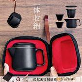 泡茶杯 茶杯茶水杯泡茶壺陶瓷過濾茶壺旅行茶具套裝便攜快客杯辦公小飄逸杯罐茶茶具