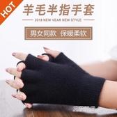 羊毛半指手套女冬季半截分指露指男手套戶外騎車學生打字針織保暖 新年禮物