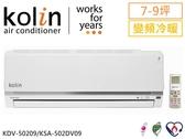 ↙0利率/免運費↙KOLIN歌林7-9坪 1級省電 變頻冷暖分離式冷氣KDV-50209/KSA-502DV09【南霸天電器百貨】