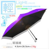 【極輕碳纖】La Bravo!極輕量/加大款-晴雨傘 /傘 UV傘 折疊傘 自動傘 洋傘 陽傘 大傘 抗UV 防風 潑水