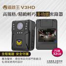 內建32G『 攝錄王 V3HD 』警用多功能密錄器/SONY星光級夜視鏡頭/防水防塵/監控/1440p 2k/170度