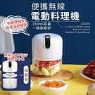 【南紡購物中心】【家適帝】便攜無線電動料理機/免手拉切菜機