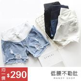 *蔓蒂小舖孕婦裝【M2664】*四色可選.刷破抽鬚牛仔短褲.低腰托腹