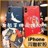 (送掛繩)故宮中國風 iPhone手機殼i6sPlus iPhone8保護套i11 Promax i7 XSmax浮雕軟殼 蘋果iX XS XR 文藝手機套