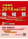 台電僱員2018試題大補帖【機械類】共同 專業(102~106年試題)