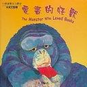 二手書博民逛書店 《愛書的怪獸》 R2Y ISBN:9572041312│Shang Ren Publication