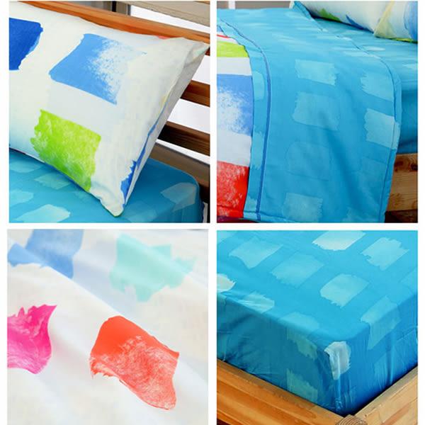 ☆雙人薄床包兩用被四件組☆100%精梳純棉 5x6.2尺 加高35CM《色彩狂想》