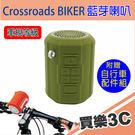 Crossroads BIKER 多功能戶外防潑水 藍芽喇叭(附單車配件組),軍規防摔 美國知名品牌,海思代理