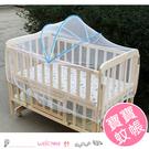 拱形寶寶搖籃床 嬰兒床蚊帳