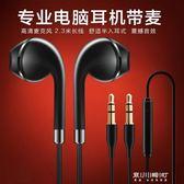 電競耳機-電腦耳機入耳式2米線重低音炮電競語音吃雞CF游戲耳麥電腦耳塞 東川崎町