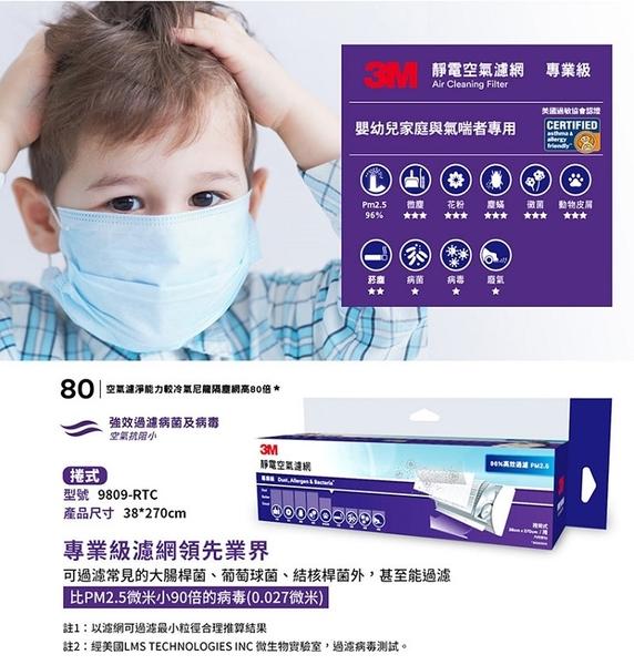 全新版 3M 淨呼吸 靜電空氣濾網-專業級9809-RTC捲筒式【AF05103】99愛買小舖