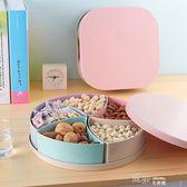 創意水果盤塑料糖果盤客廳美歐式多功能家用零食干果盤分格帶蓋 道禾生活館