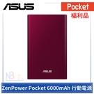 【福利品】 ASUS ZenPower Pocket 6000mAh 行動電源