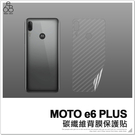MOTO e6 Plus 碳纖維背膜 軟膜 手機背貼 後膜 保護貼 透明 手機貼 造型 保護膜 背面保護貼