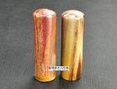 頂級粉色木化石臍帶印章《半手工噴砂》六分,正常高度,單章。全配包裝。傳家手工印章