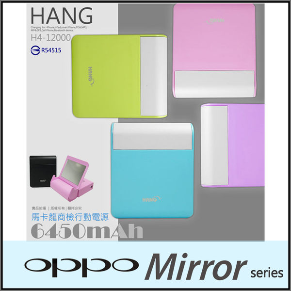 ★Hang H4-12000 馬卡龍行動電源/OPPO Mirror 3/Mirror 5S A51F