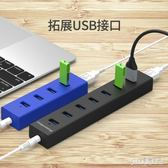 多色筆記本電腦桌面分線器USB2.0 集線器HUB擴展口一拖四 js9099『Pink領袖衣社』
