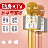 全民k歌麥克風手機掌上ktv神器無線家用藍芽唱歌話筒音響一體中文     韓小姐