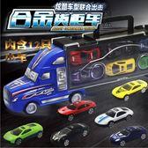兒童仿真模型手提合金貨柜車玩具模玩具合金小汽車 LQ1748『夢幻家居』