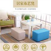 实木沙发凳换鞋凳卧室布艺床尾凳搁脚凳时尚化妆凳长凳创意小凳子QM『艾麗花園』