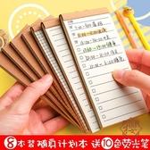 8本 可撕便簽本小筆記本子便攜隨身每日計劃本攜帶清單【櫻田川島】