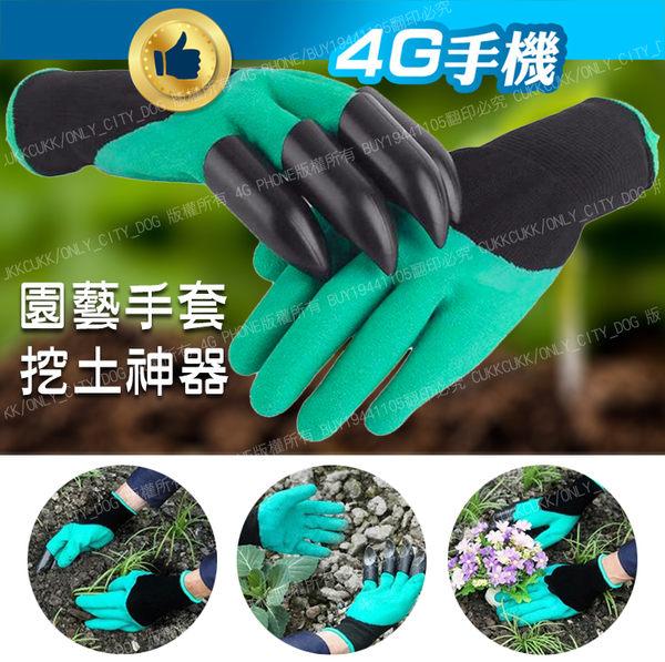 帶爪子挖土手套 挖土手套 園藝手套 工作手套 乳膠手套 加厚升級款 土撥鼠手套 手套【4G手機】