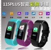 智慧手環 運動手環 計步 彩屏手環 運動手錶