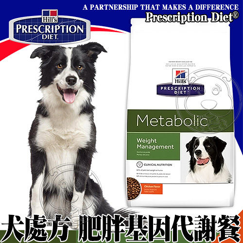 【培菓寵物48H出貨】美國Hills希爾思》犬處方 Metabolic 肥胖基因代謝餐-27.5LB