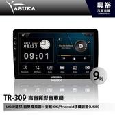 【ASUKA】飛鳥 TR-309 9吋 高音質影音車機 *USB 藍芽 音樂播放器