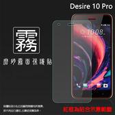 ◆霧面螢幕保護貼 HTC Desire 10 pro 保護貼 軟性 霧貼 霧面貼 磨砂 防指紋 保護膜