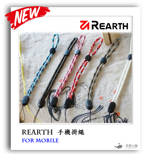 Rearth 手機掛繩 Ringke Hand Strap 快拆 防失 掛繩 扣環式吊繩 iPhone 7 6s 6 Plus
