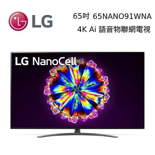 【領券再折扣+分期0利率】LG 65吋 一奈米 4K 65NANO91 Ai 語音物聯網電視 65NANO91WNA 台灣公司貨