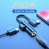 充電數據線 小米8耳機轉接頭type-c轉3.5mm數據線typc華為p20 pro轉換器mate20【米家科技】