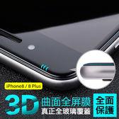 AHEAD 3D曲面玻璃全覆蓋iPhone 8/8 Plus 滿版/9H/防指紋玻璃貼 保護貼/保護膜/玻璃膜