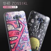 King*Shop~卡通彩繪蠶絲紋 華碩Zenfone Selfie手機套 ZD551KL保護套 軟殻
