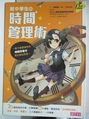 【書寶二手書T1/進修考試_HMX】給中學生的時間管理術_謝其濬