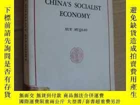 二手書博民逛書店CHINA S罕見SOCIALIST ECONOMY 《薛暮橋: