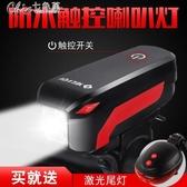 自行車燈山地車前燈尾燈強光手電筒USB充電喇叭鈴鐺騎行裝備配件「交換禮物」