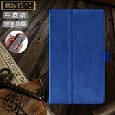 HUAWEI 華為 MediaPad T3 10 保護套 牛皮紋 9.6吋 AGS-W09/L09 平板套 手托皮套 平板電腦皮套