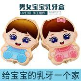 兒童換牙乳牙盒男孩裝牙齒保存盒收藏盒日本女孩寶寶胎毛紀念品