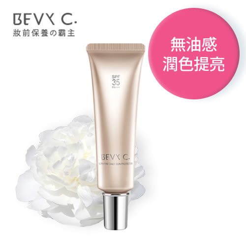 BEVY C.輕透裸肌隔離防護霜(膚)SPF35 PA+++ 30mL 隔離 提亮 潤色 防曬 打底