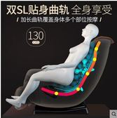 按摩機茗振SL型按摩椅家用全自動太空艙揉捏全身按摩器多功能電動沙發椅Igo 歡樂聖誕節