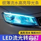 車燈超薄汽車LED導光條日行燈流水轉向燈淚眼跑馬燈改裝裝飾 歐韓時代