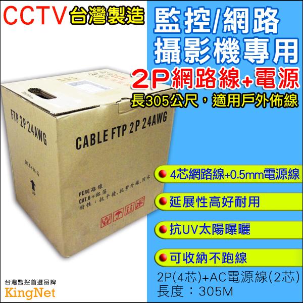 監視器 台灣製造 2P+0.5mm電源線 高密度 305米 網路線 監控主機 絞線DVR 純銅 監控 佈線