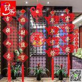 元旦過年春節對聯裝飾掛件加厚植絨布中國結福字創意對聯客廳 MKS99一件免運免運